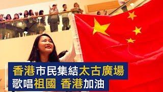 太古广场 · 歌唱祖国 香港加油 | CCTV