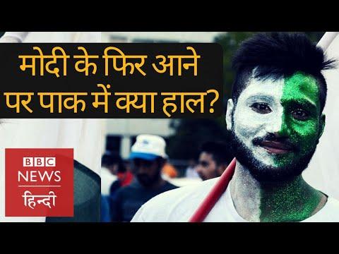 Lok Sabha Election Results: Narendra Modi के दोबारा PM बनने का Pakistan पर कैसा असर? (BBC Hindi)