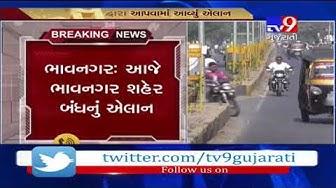 Bhavnagar: Case of mining controversy in Talaja; Bhavnagar 'Bandh' called  by Kodi community- Tv9