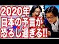 【恐怖】未来人が予言した2020年の日本に起こる危機