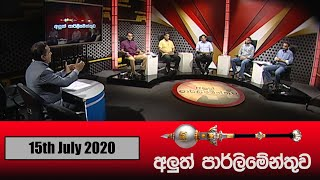Aluth Parlimenthuwa | 15th July 2020 Thumbnail