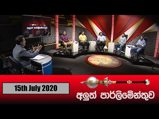Aluth Parlimenthuwa | 15th July 2020