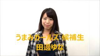 うまみガールズ候補生、田邊ゆなさんの自己紹介映像です。 新たに発足し...