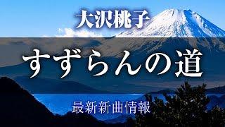 すずらんの道/幸せ恋来い/女盛りは歳じゃない(ニューバージョン) - 大沢桃子
