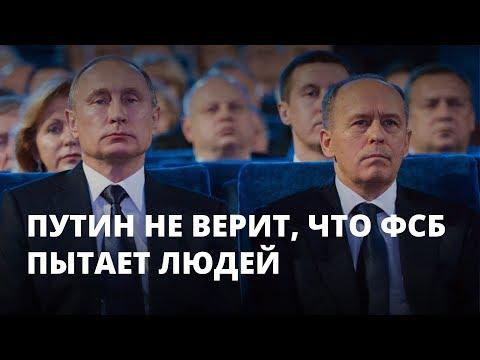 Путин не верит,