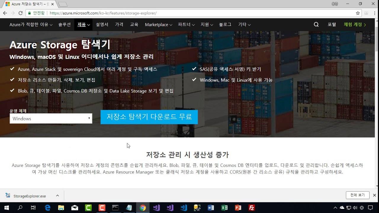 14  Microsoft Azure Storage Explorer 설치