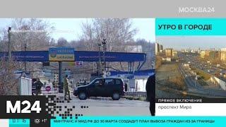 Актуальные новости мира за 27 марта: Украина полностью закрыла свои границы - Москва 24
