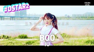 [#DSTAR2] IU - BOO │#D Special cover
