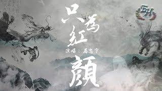 馬忠宇 - 只為紅顏『我埋的傷已成往事,把酒當歌笑滄桑。』【動態歌詞Lyrics】