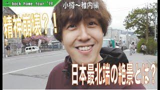 """5/7から約30日間、地元の北海道を舞台に毎日歌う『back home tour '19』 北海道を""""知り""""北海道に""""知ってもらう""""をコンセプトに、日々、北海道..."""