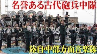 陸上自衛隊中部方面音楽隊「名誉ある古代砲兵中隊」OSAKA防衛防災フェスティバル