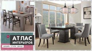 Обеденный стол и стулья. Дизайн обеденной зоны(, 2016-08-13T12:00:04.000Z)