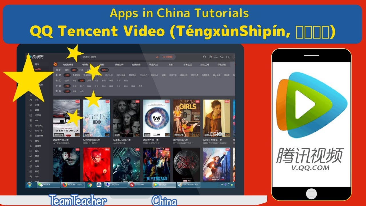 V Qq Tencent Video Tengxun Shipin 腾讯视频 How To Use Tutorial Apps In China Youtube