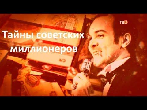 Тайны советских миллионеров