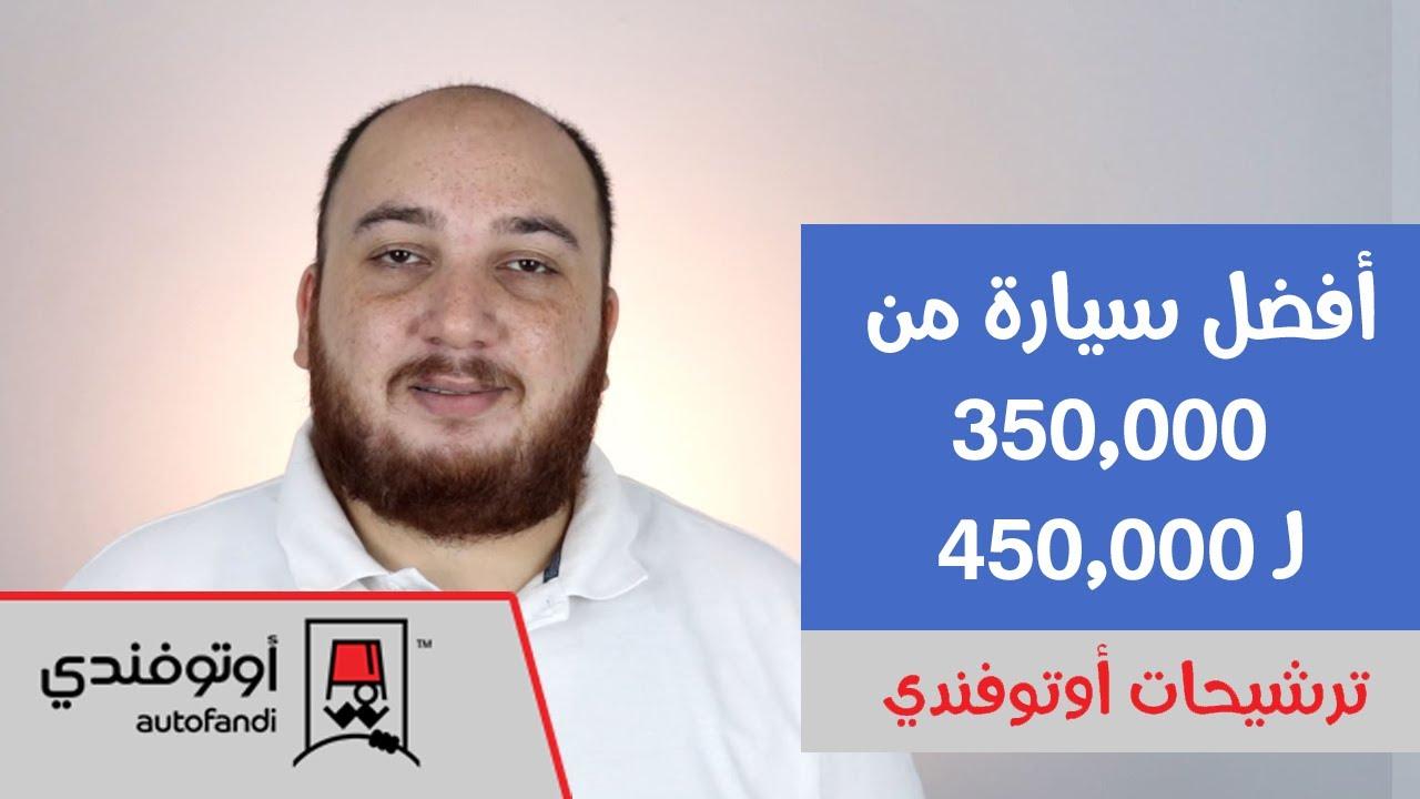 ترشيحات أوتوفندي: أيه أفضل عربية من 350 : 450 ألف جنيه؟