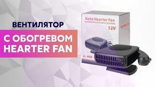 Обзор автомобильного вентилятора с функцией обогрева Auto Hearter Fan