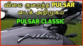 விலை குறைந்த Pulsar பைக் அறிமுகம் | Low Budget Pulsar Classic Bike Launched | Pulsar 150 Classic