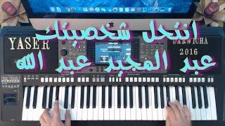 انتحل شخصيتك عبد المجيد عبد الله - تعليم الاورج - ياسر درويشة