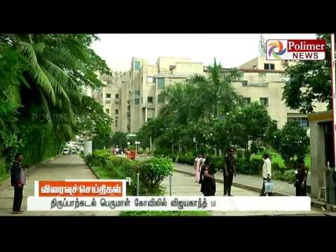 DMDK  Premlatha Offers Spl Prayer after Vijaykanth Hospitalized in MIOT   Polimer News