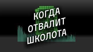 RUSSIAN ANONYMOUS CHOIR — КОГДА ОТВАЛИТ ШКОЛОТА