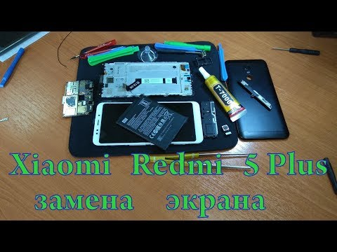 Как разобрать Xiaomi Redmi 5 Plus ( замена экрана, батареи, замена сканер пальца, замена камеры )