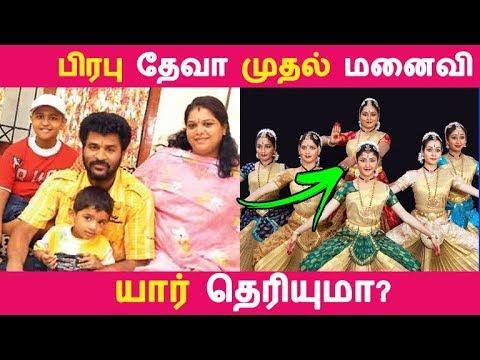 பிரபு தேவா முதல் மனைவி தெரியுமா? | Kollywood News | Tamil Cinema | Cinema Seithigal