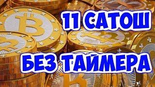 11 САТОШ БЕЗ ТАЙМЕРА ! (11 Satoshi Without Timer)
