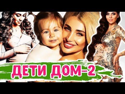 10 ДЕТЕЙ, РОЖДЕННЫХ НА ПРОЕКТЕ ДОМ-2