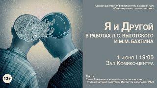 Я и Другой в работах Л.С. Выготского и М.М. Бахтина