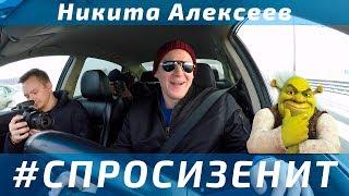 #спросизенит Никита Алексеев / #askzenit Nikita Alekseev