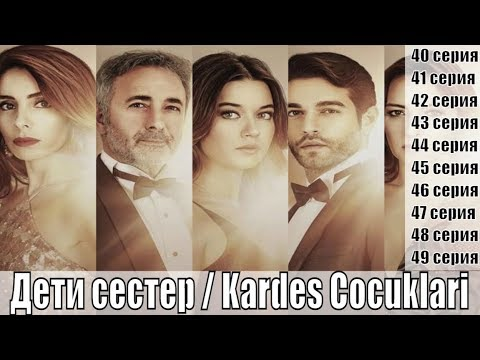 Дети сестер / Kardes Cocuklari 2 сезон 40, 41, 42, 43, 44, 45, 46, 47, 48, 49 серия / драма / сюжет