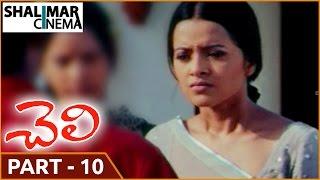 Cheli Movie || Part 10/14 || Madhavan , Reema Sen , Abbas || Shalimarcinema