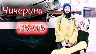 Чичерина - Рвать | Клип песня про Донбасс