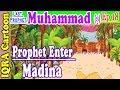 Prophet Muhammad (s) Ep 18 | Prophet Enter Madina