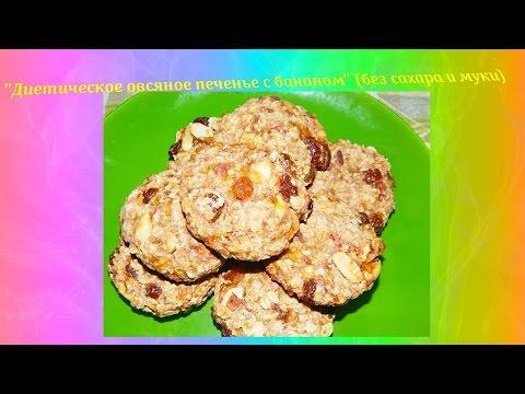 Овсяное печенье постное - кулинарный рецепт