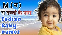 M (म) से बच्चों के नाम (Indian baby names)