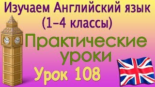 Сломался телевизор. Видеокурс английского языка (1-4 классы). Практические уроки. Урок 108