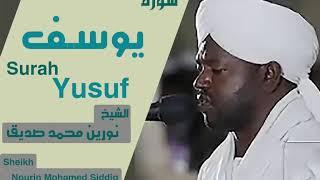 الشيخ نورين محمد صديق سورة يوسف Sheikh | Nourin Mohamed Siddig | Surah Yusuf