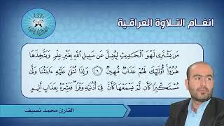 سورة لقمان (1- 11) القارئ محمد نصيف