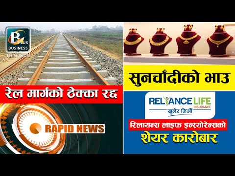 आजका सम्पूर्ण आर्थिक खबर | Rapid News | Today's Business News | Business Plus TV |BPTV