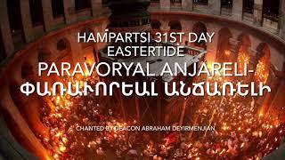 Armenian Orthodox Eastertide Chant - Paravoryal Anjareli - Փառաւորեալ Անճառելի (Շարական).