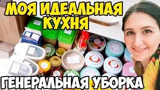 ОРГАНИЗАЦИЯ И УБОРКА НА КУХНЕ: ЧТО В ШКАФАХ    Уборка До и После #2 ♥ Анастасия Латышева