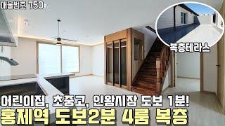 [서대문구 홍제동 복층빌라] 3호선 홍제역 도보 2분!…