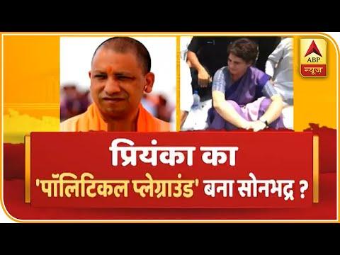 LIVE: प्रियंका गांधी का 'पॉलिटिकल प्लेग्राउंड' बना सोनभद्र ? बड़ी बहस | ABP News Hindi