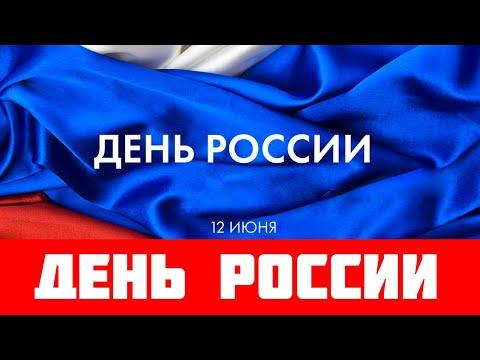 День России 12 июня   история праздника
