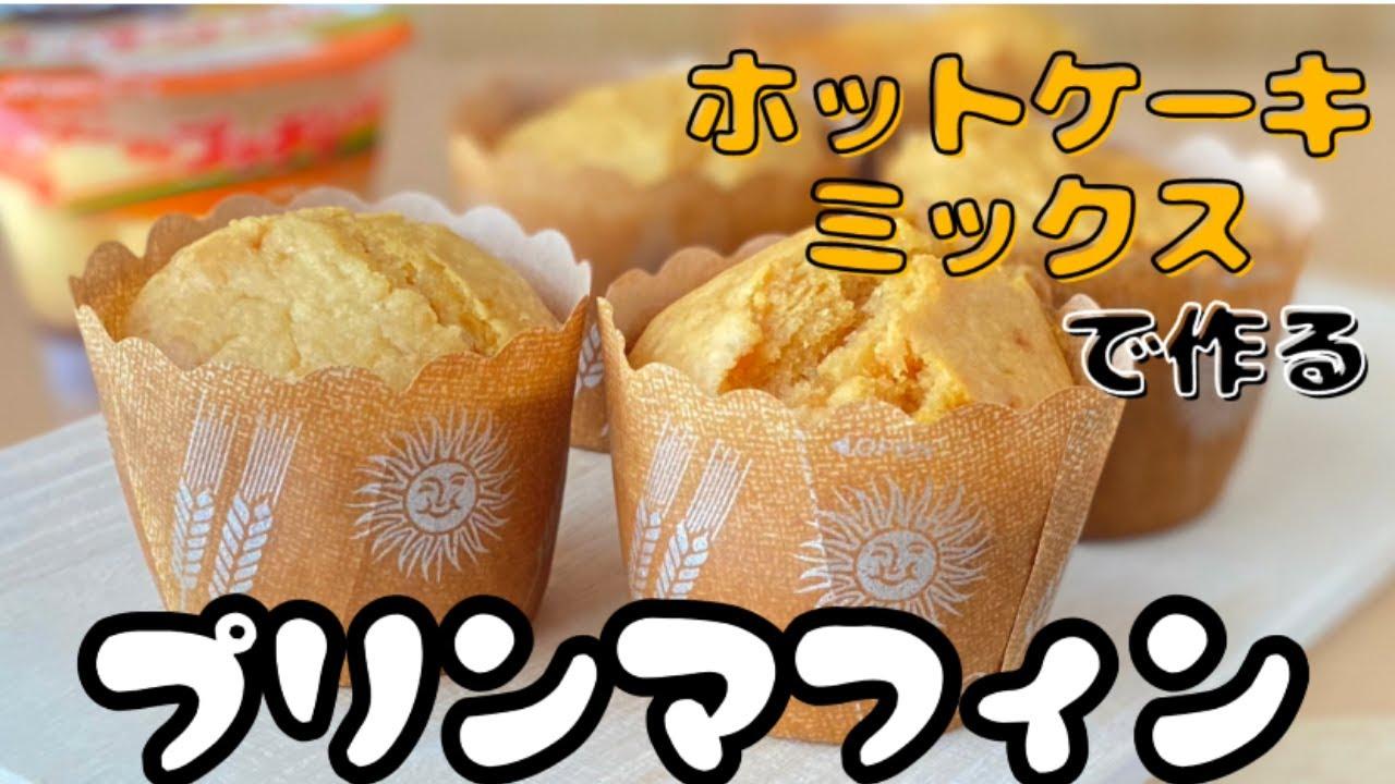 【材料3つ!超簡単レシピ】ホットケーキミックスで作る!ふわふわプリンマフィンの作り方