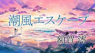 額賀澪 著『潮風エスケープ』(http://www.chuko.co.jp/tanko/2017/07/00...