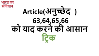 Gk Tricks Hindi ||Article 63-66/ उपराष्ट्रपति || SSC/MPPSC/UPSC/Railway Exam