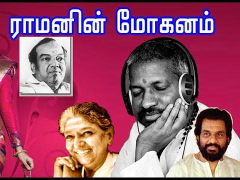 Ramanin Mohanam Youtube Tamil Karaoke