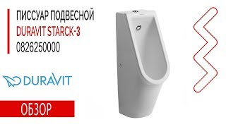 Писсуар Duravit Starck-3 (арт. 0826250000 ) Обзор, распаковка